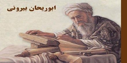 Photo of زندگینامه ابوریحان بیرونی