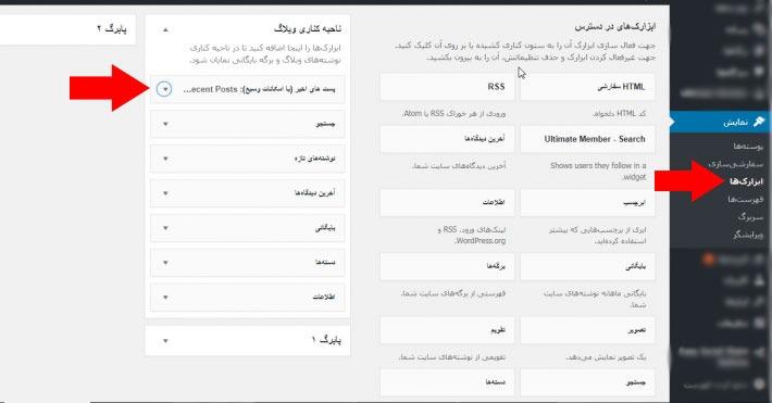 نمایش آخرین مطالب سایت بصورت پیشرفته