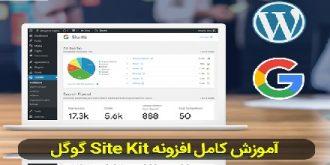 آموزش کامل افزونه Site Kit Google