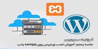جلسه پنجم: نصب وردپرس روی Xampp
