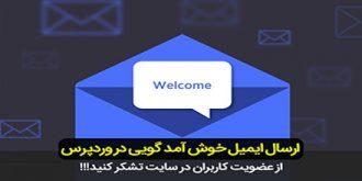 ارسال ایمیل خوش آمد گویی به کاربران جدید سایت