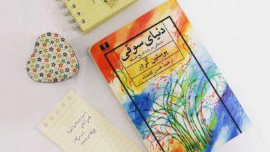 Photo of معرفی کتاب دنیای سوفی + اینفوگرافیک