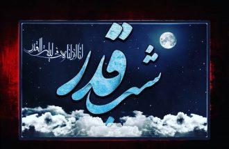 پیام تسلیت شهادت امام علی (ع) و شب قدر
