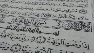 Photo of فضیلت خواندن سوره واقعه
