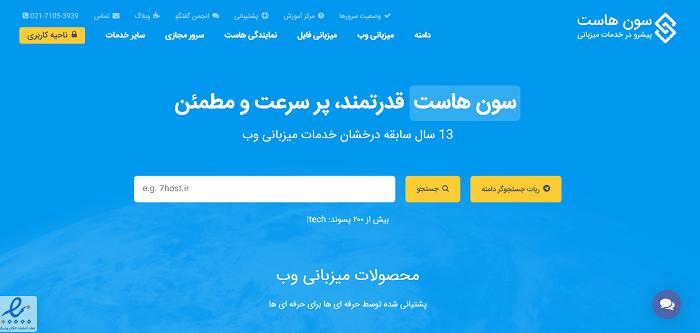 مزایا، معایب و معرفی شرکت سون هاست