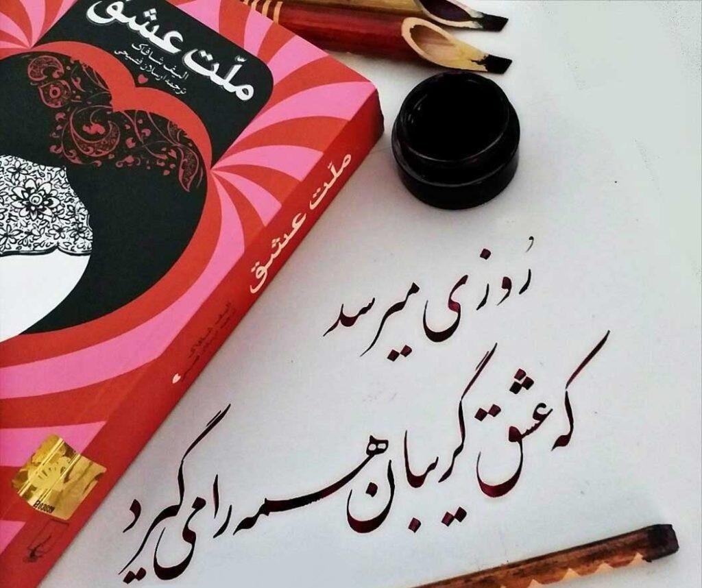 معرفی کتاب ملت عشق + خلاصه