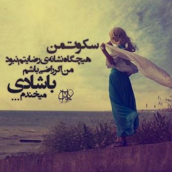 عکس نوشته عاشقانه,عکس پروفایل دوستت دارم,عکس دلشکسته عشق