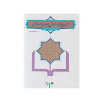 جزوه و خلاصه کتاب تاریخ تحلیلی صدر اسلام