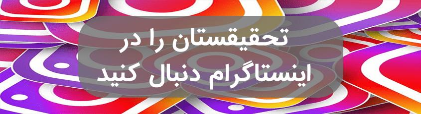 اینستاگرام تحقیقستان
