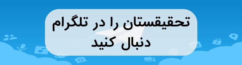 تلگرام تحقیقستان