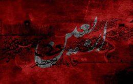 پیام تسلیت اربعین حسینی