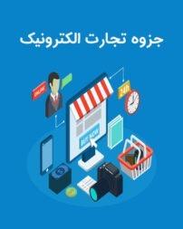 جزوه تجارت الکترونیک - Ecommerce