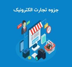 جزوه تجارت الکترونیک – Ecommerce