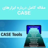 مقاله کامل درباره ابزارهای CASE
