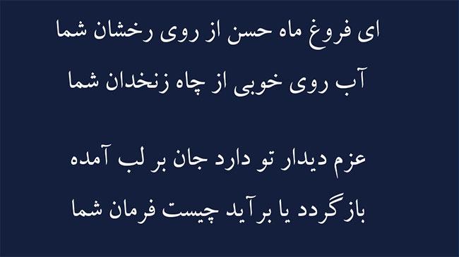 غزل عزم دیدار - فال حافظ