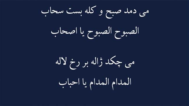 غزل نسیم بهشت - فال حافظ