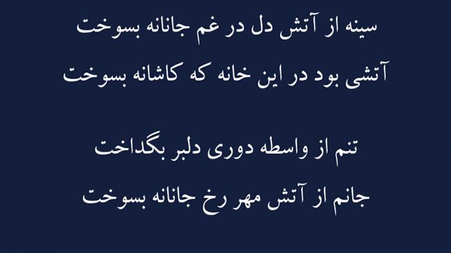 غزل آتش مهر - فال حافظ