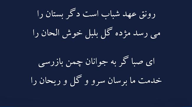 غزل مژده گل - فال حافظ
