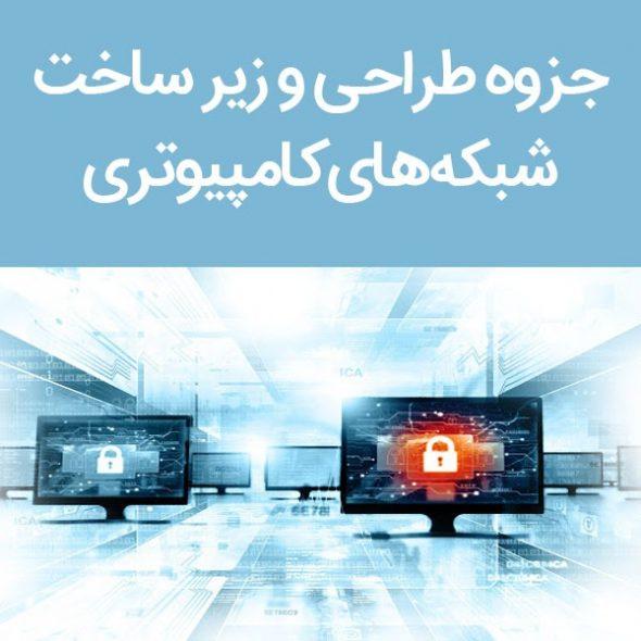 جزوه طراحی و زیر ساخت شبکه های کامپیوتری