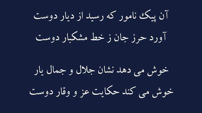 غزل انتظار دوست - فال حافظ