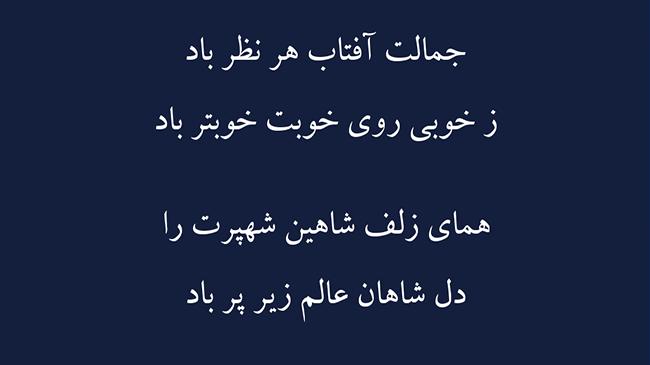 غزل همای زلف - فال حافظ