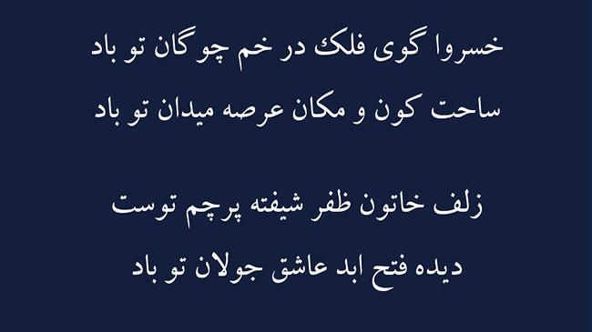 غزل خاتون ظفر - فال حافظ