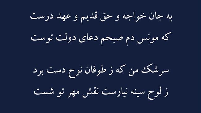 غزل مرشد عشق - فال حافظ