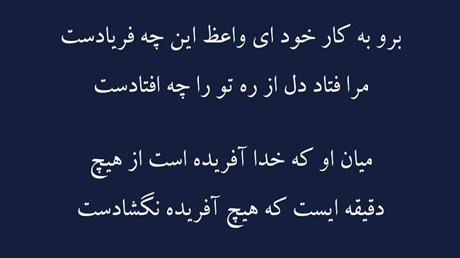 غزل اسیر عشق - فال حافظ