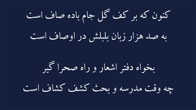 غزل حدیث مدعیان - فال حافظ