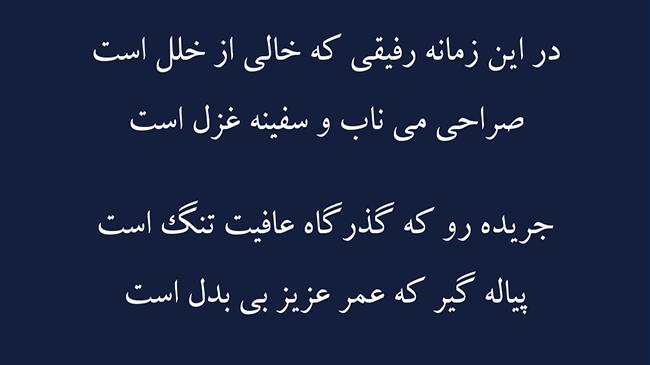 غزل گذرگاه عافیت - فال حافظ