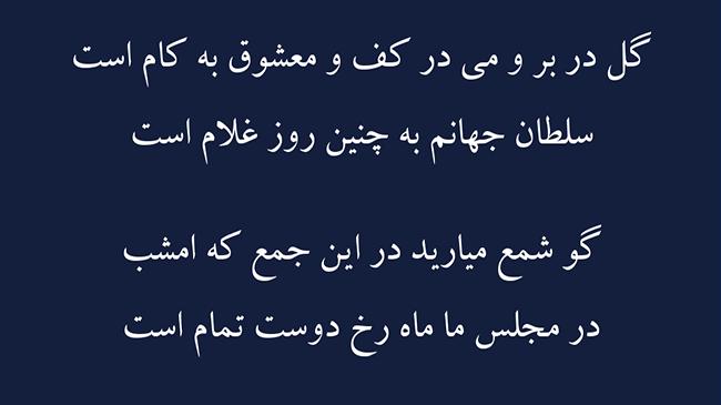 غزل نغمه چنگ - فال حافظ