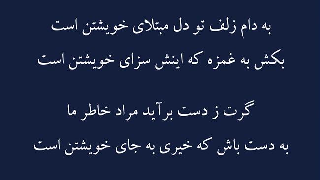 غزل سزای خویشتن - فال حافظ