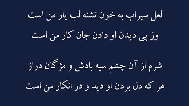غزل منزلگه یار - فال حافظ