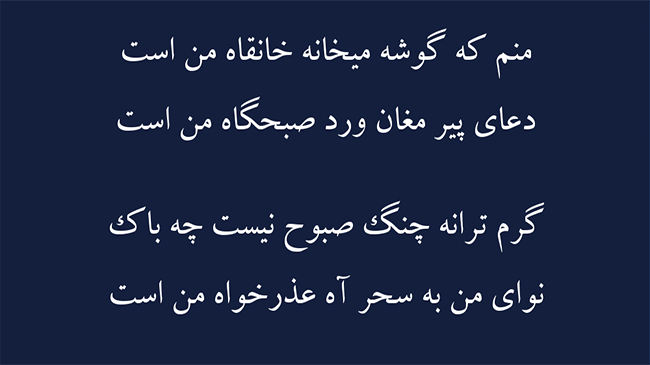 غزل ترانه چنگ - فال حافظ