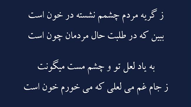غزل شکنج طره لیلی - فال حافظ