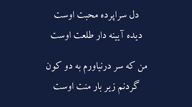 غزل گنجینه محبت - فال حافظ