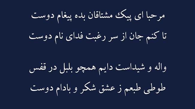 غزل درد بی آرام - فال حافظ