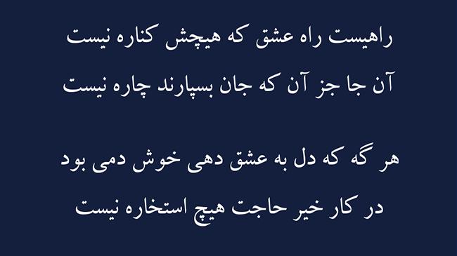 غزل طریقه رندی - فال حافظ