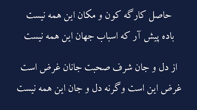 غزل محبت جانان - فال حافظ