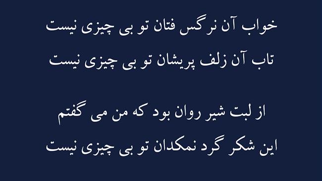 غزل زلف پریشان - فال حافظ