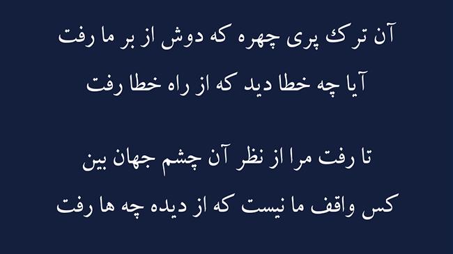 غزل سیلاب سرشک - فال حافظ