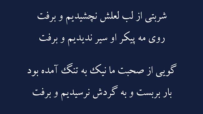 غزل گلستان وصال - فال حافظ