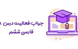 پاسخ سوالات درس هشتم فارسی پایه ششم