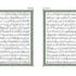 صفحه 3 قران (سوره بقرة) – استخاره با قران