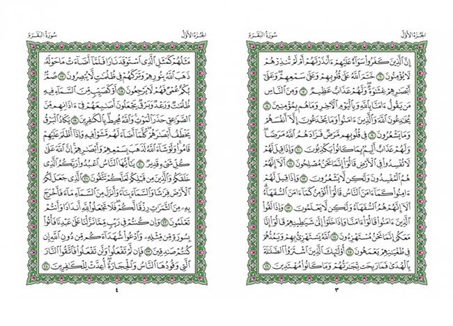 صفحه 3 قران (سوره بقرة) - استخاره با قران