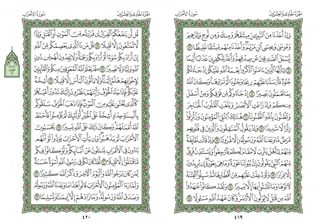 صفحه 419 قران (سوره احزاب) - استخاره با قران