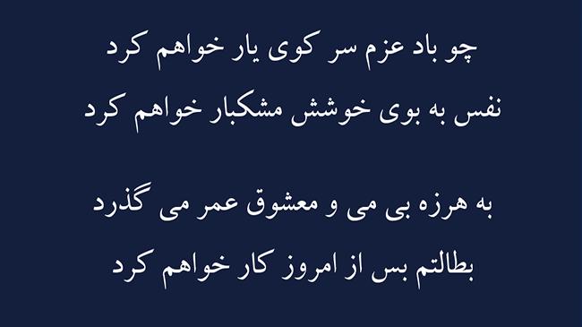 غزل صفای دل - فال حافظ