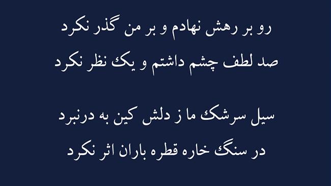 غزل سودای دام عاشقی - فال حافظ