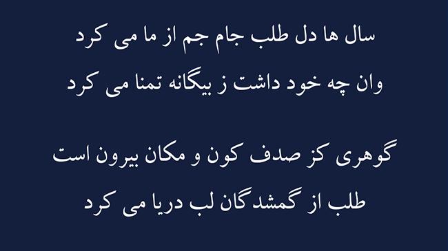 غزل گل مراد - فال حافظ