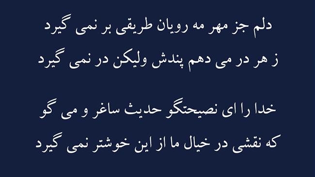 غزل مهر مهرویان - فال حافظ
